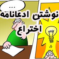 آموش نوشتن ادعانامه اختراع