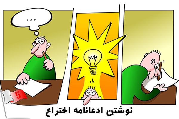 طزیقه نوشتن ادعانامه اختراع