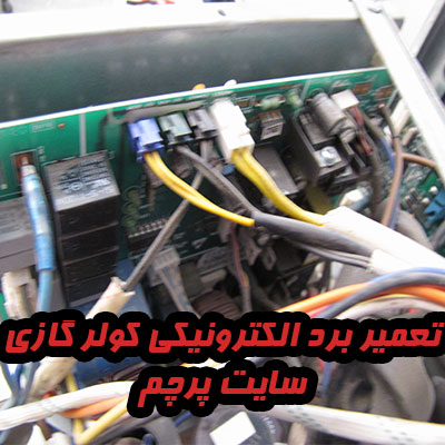 آموزش تعمیر برد الکترونیکی کولر گازی