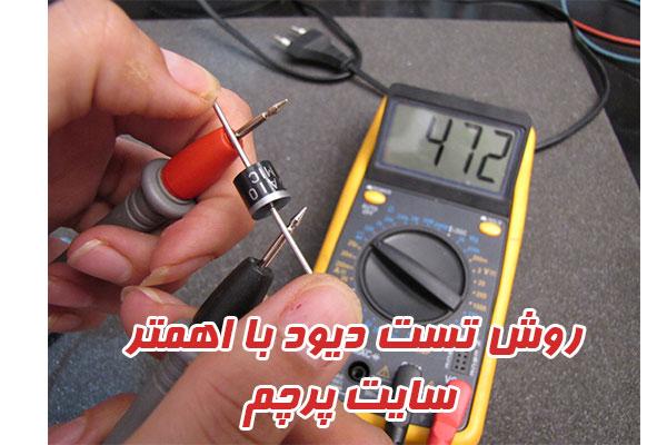 روش تست دیود با ملتی متر (اهمتر)